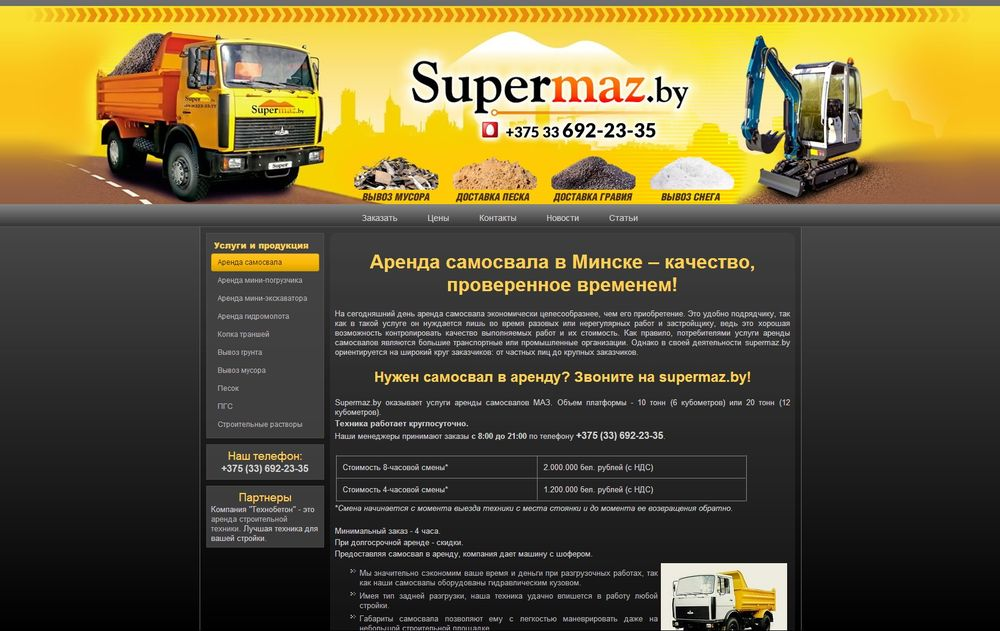 supermaz.by