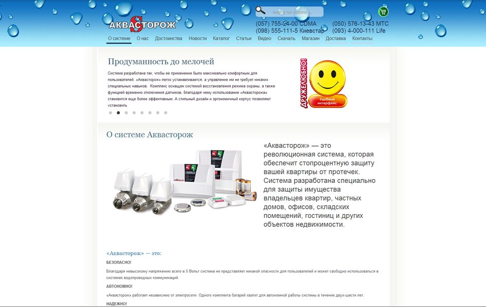 www.aquastorozh.in.ua