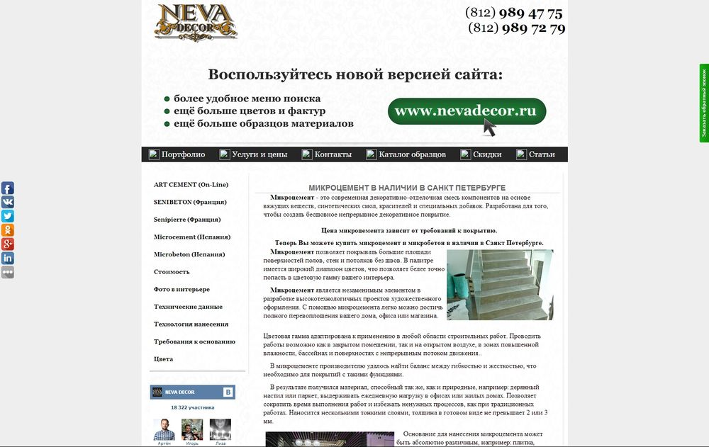 microcement-spb.ru