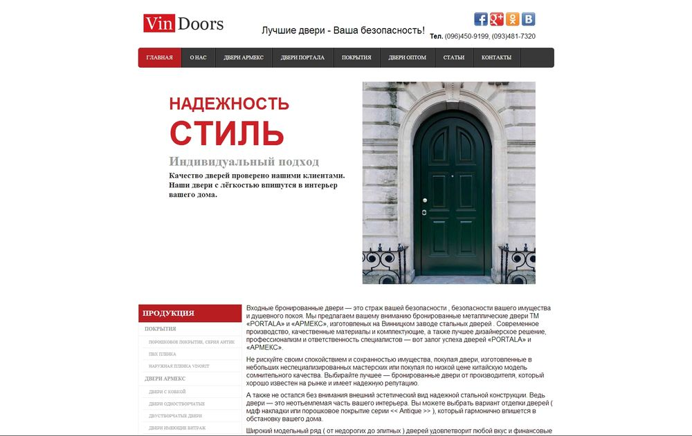 vindoors.com.ua/