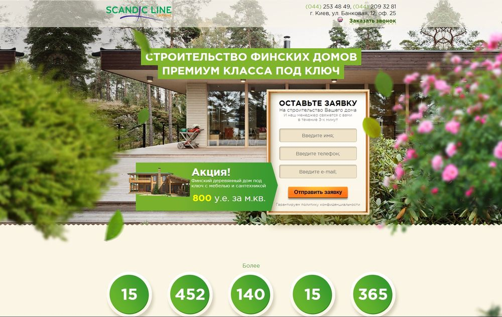 www.scandicline.com.ua