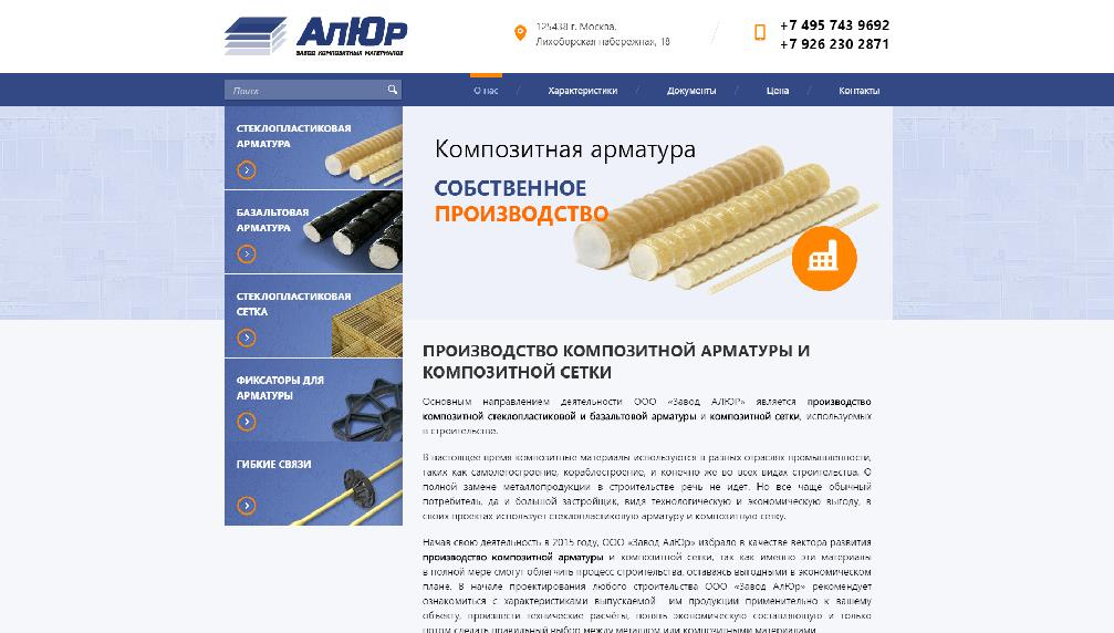 www.armaturacomposit.ru