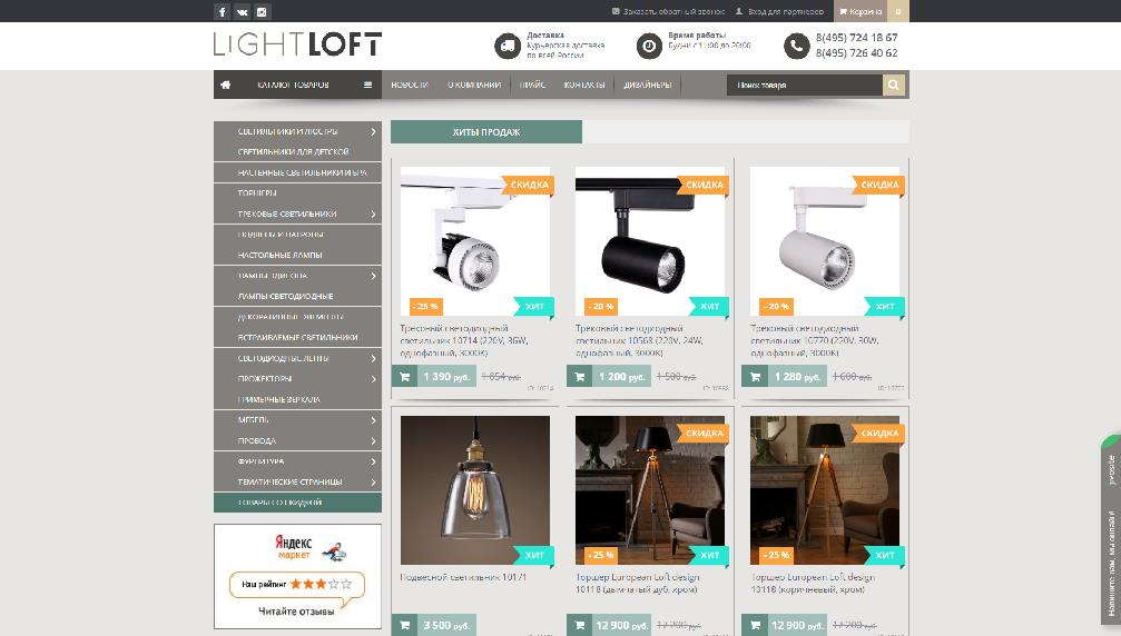 www.lightloft.ru