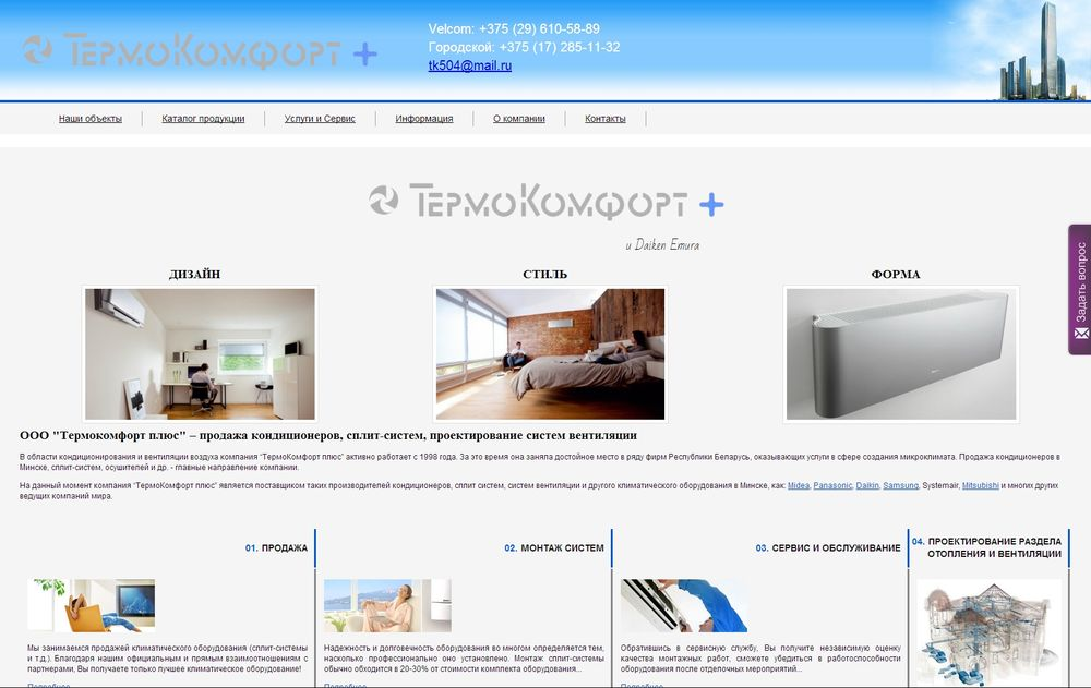www.termocomfort.by