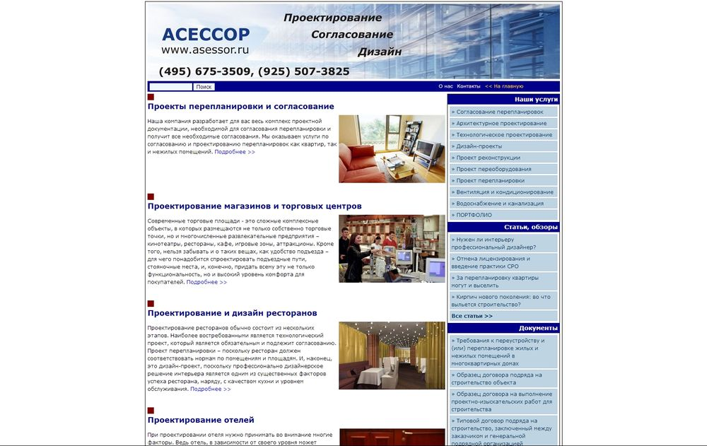 www.asessor.ru/index.php?section=show_article&article_id=5